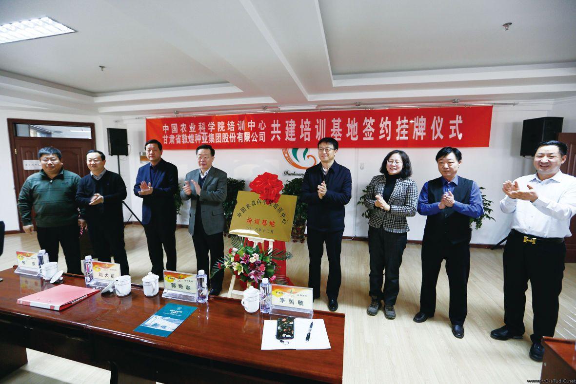 贝博官网app贝博足彩app苹果版与中国农业科学院培训中心共建培训基地举办签约揭牌仪式
